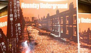 Noonday Underground 最新作のマスタリング