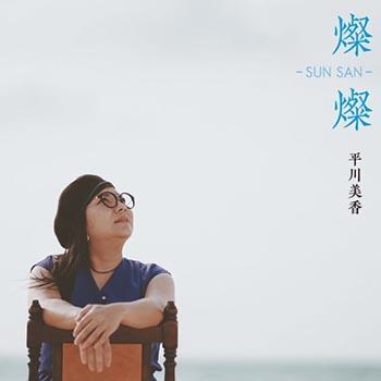 平川美香 1st Album『燦燦 -SUN SAN-』マスタリング