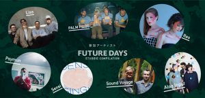 FUTURE DAYS STUBBIE COMPILATION / V.A.