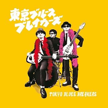 東京ブルースブレーカーズのアナログ盤